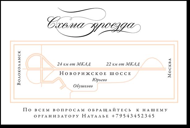 Грация - схема проезда