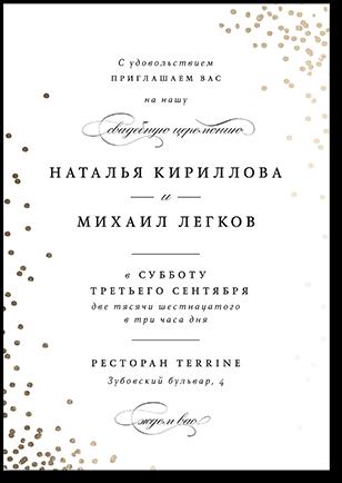 Конфетти - свадебное приглашение