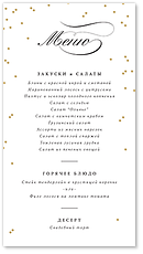 Конфетти - меню