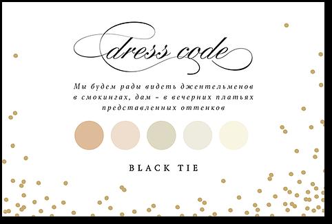 Конфетти - карта дресс-кода