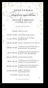 Конфетти - программа дня