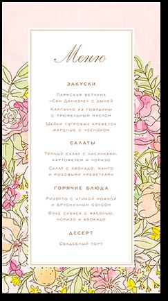 Цветочный флёр - меню