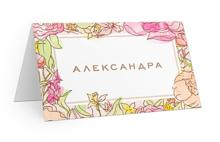 Цветочный флёр - посадочная карта