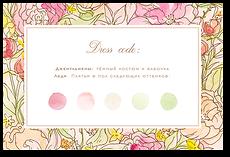 Цветочный флёр - карта дресс-кода
