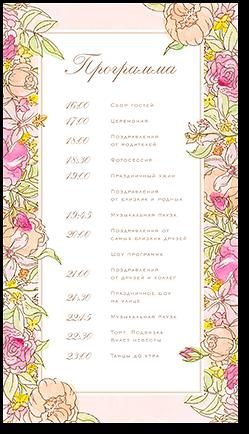 Цветочный флёр - программа дня