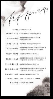 На краю Земли - программа дня №1