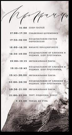 На краю Земли - программа дня №2