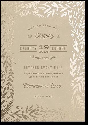 Листопад - свадебное приглашение