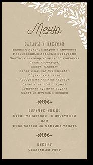 Листопад - меню