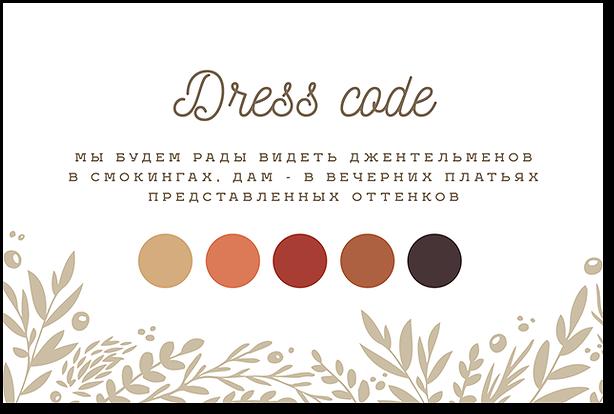Листопад - карта дресс-кода