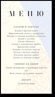 Эклектика - меню