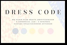 Эклектика - карта дресс-кода