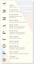 Эклектика - программа дня