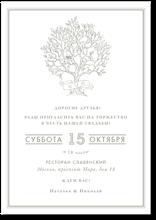 Баллада - свадебное приглашение