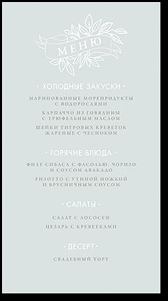 Баллада - меню