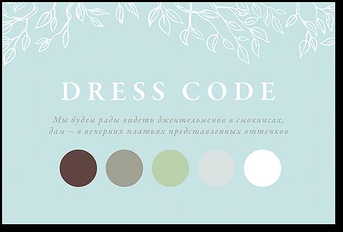 Баллада - карта дресс-кода