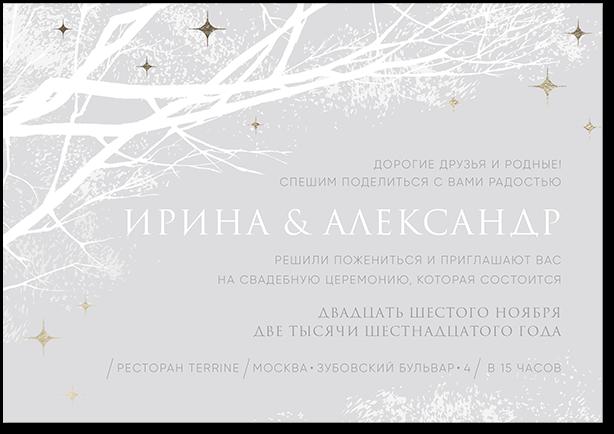 Зимняя сказка - свадебное приглашение