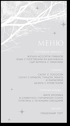 Зимняя сказка - меню