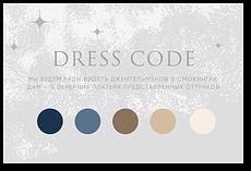 Зимняя сказка - карта дресс-кода