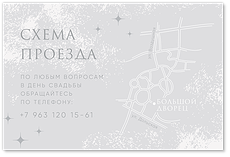 Зимняя сказка - схема проезда