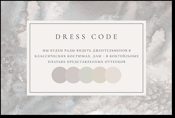 Музыка в камне - карта дресс-кода