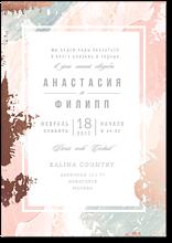 Элегия - свадебное приглашение