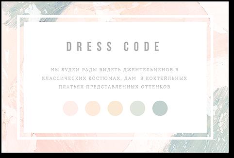 Элегия - карта дресс-кода