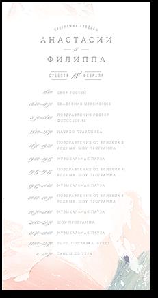 Элегия - программа дня