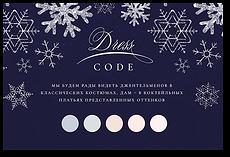 Январь - карта дресс-кода