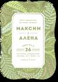 Лесной папоротник - свадебное приглашение