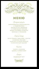 Лесной папоротник - меню