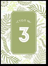 Лесной папоротник - номер стола
