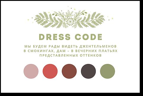 Лесной папоротник - карта дресс-кода