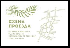 Лесной папоротник - схема проезда