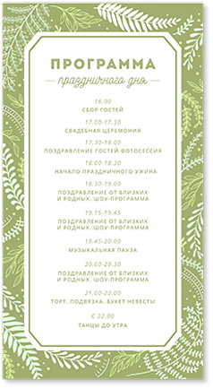 Лесной папоротник - программа дня