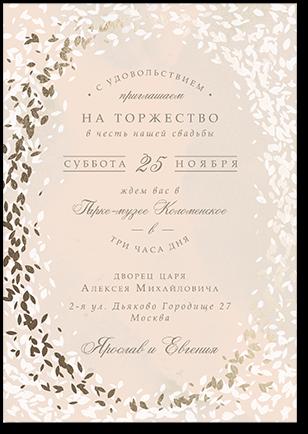 Фуэте - свадебное приглашение