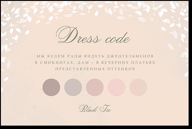 Фуэте - карта дресс-кода
