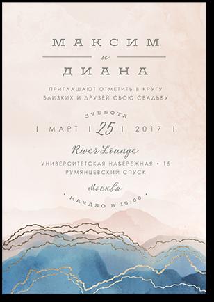 Агат - свадебное приглашение
