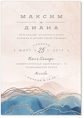 Агат - свадебное приглашение №1