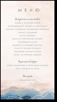 Агат - меню
