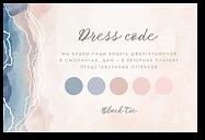 Агат - карта дресс-кода