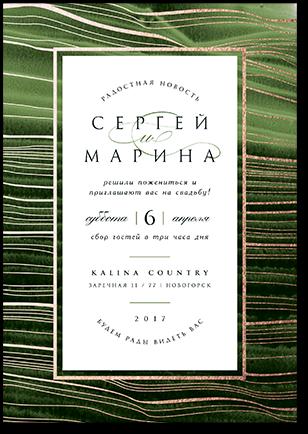 Бали - свадебное приглашение