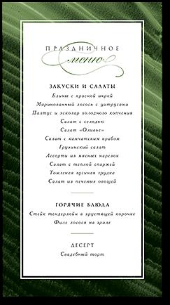 Бали - меню