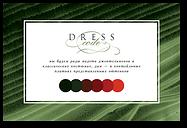 Бали - карта дресс-кода
