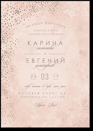 Пудра - свадебное приглашение