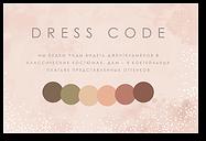 Пудра - карта дресс-кода