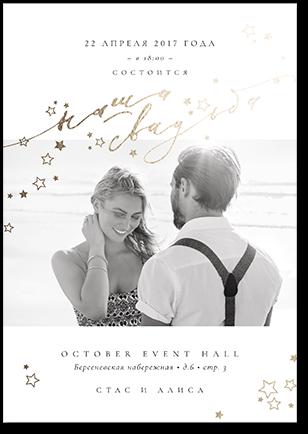 Звёзды - свадебное приглашение