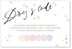 Звёзды - карта дресс-кода