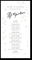 Звёзды - программа дня