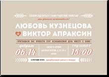 Свадебная типографика - свадебное приглашение